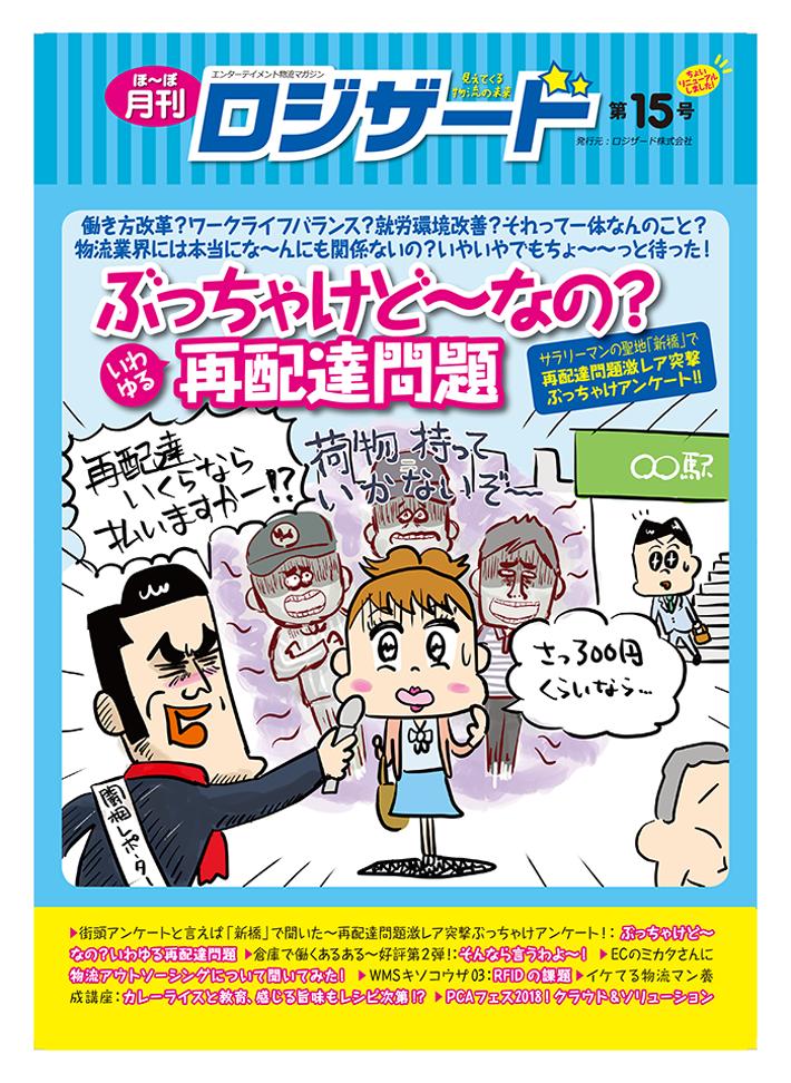 エンターテイメント物流マガジンほぼ月刊ロジザード