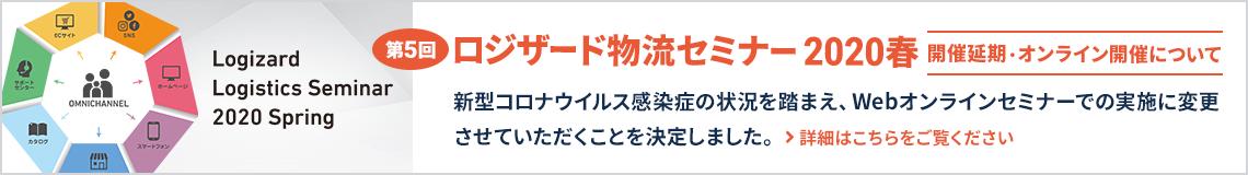 ロジザード物流セミナー2020開催延期・オンライン開催のお知らせ