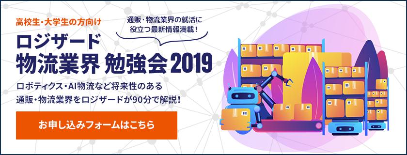学生向けロジザード物流業界勉強会2019