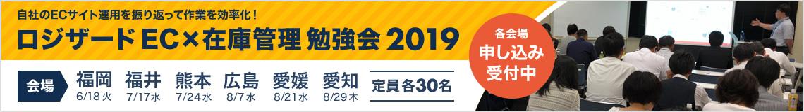ロジザード勉強会2019