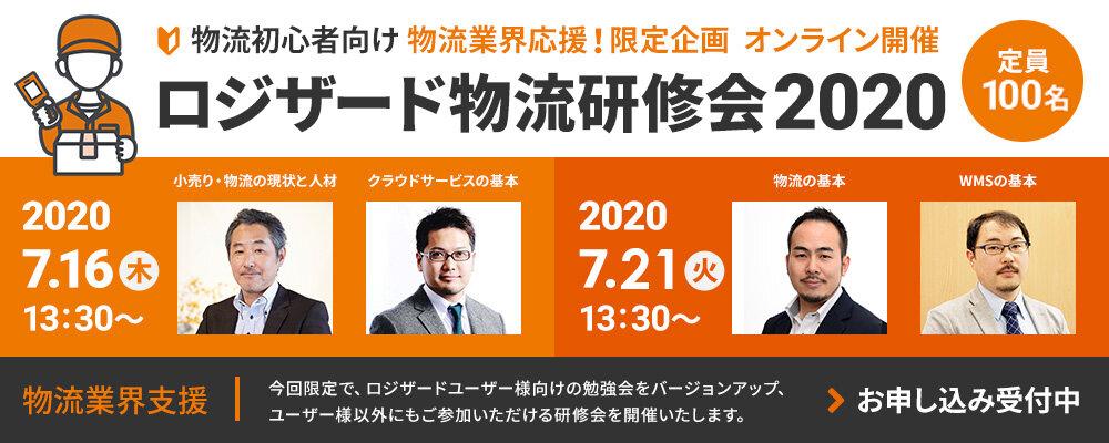 event_workshop_202007.jpg