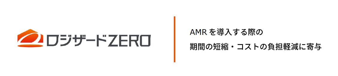 zero_amr.png