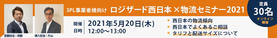 ロジザード西日本×物流セミナー2021