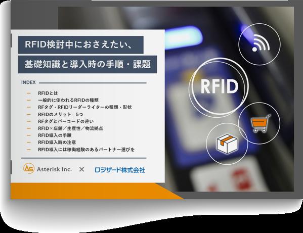 rfid01.png